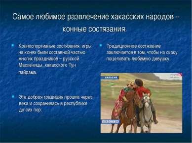 Самое любимое развлечение хакасских народов – конные состязания. Конноспортив...