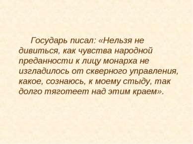 Государь писал: «Нельзя не дивиться, как чувства народной преданности к лицу ...
