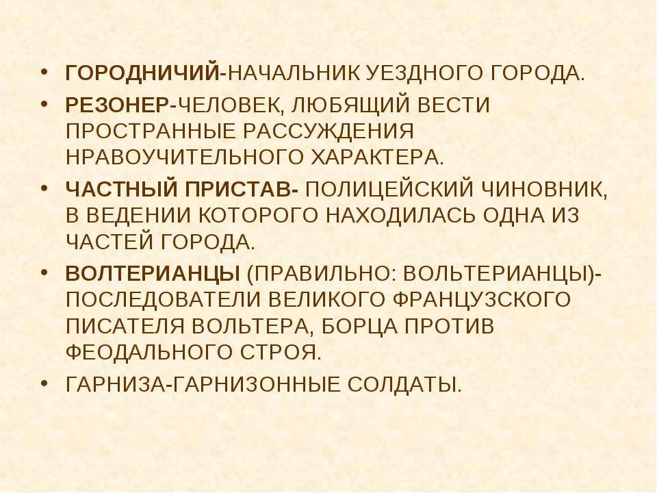 ГОРОДНИЧИЙ-НАЧАЛЬНИК УЕЗДНОГО ГОРОДА. РЕЗОНЕР-ЧЕЛОВЕК, ЛЮБЯЩИЙ ВЕСТИ ПРОСТРАН...