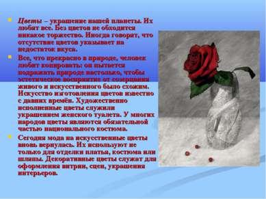 Цветы – украшение нашей планеты. Их любят все. Без цветов не обходится никако...