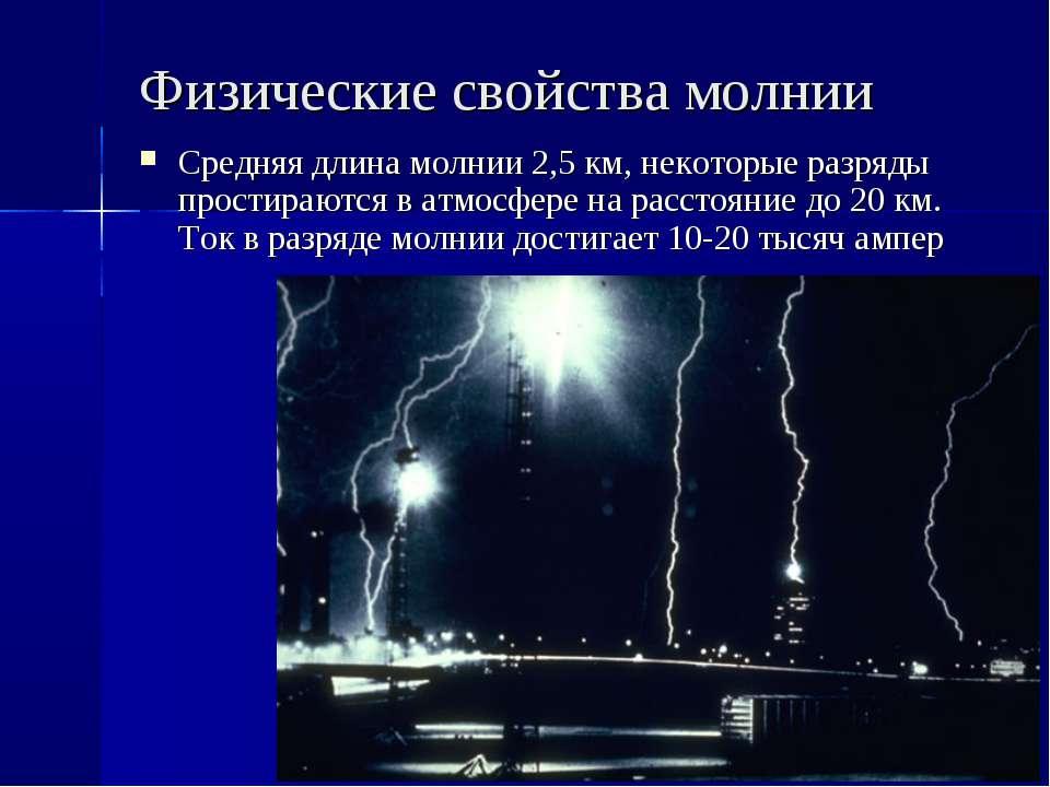 Физические свойства молнии Средняя длина молнии 2,5км, некоторые разряды про...