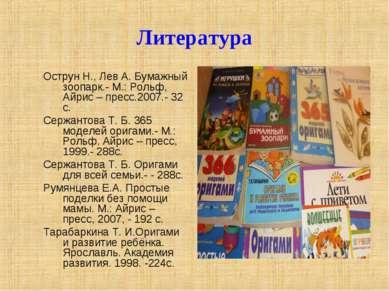 Литература Острун Н., Лев А. Бумажный зоопарк.- М.: Рольф, Айрис – пресс.2007...