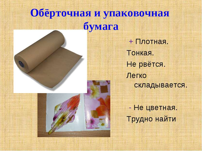 Обёрточная и упаковочная бумага + Плотная. Тонкая. Не рвётся. Легко складывае...
