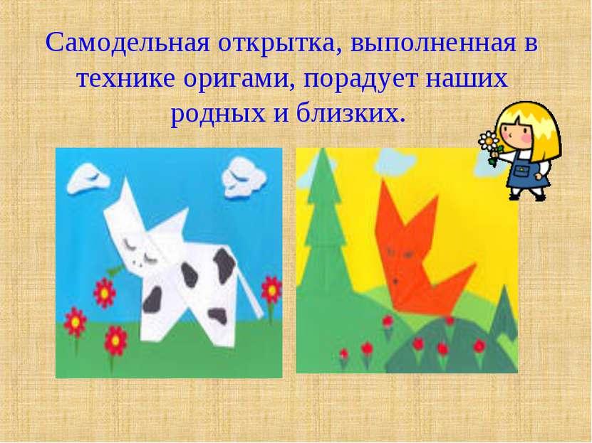 Самодельная открытка, выполненная в технике оригами, порадует наших родных и ...
