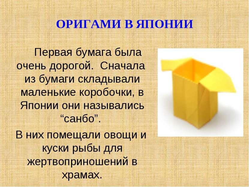 ОРИГАМИ В ЯПОНИИ Первая бумага была очень дорогой. Сначала из бумаги складыва...