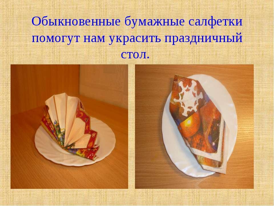 Как сделать своими руками салфетки для праздничного стола