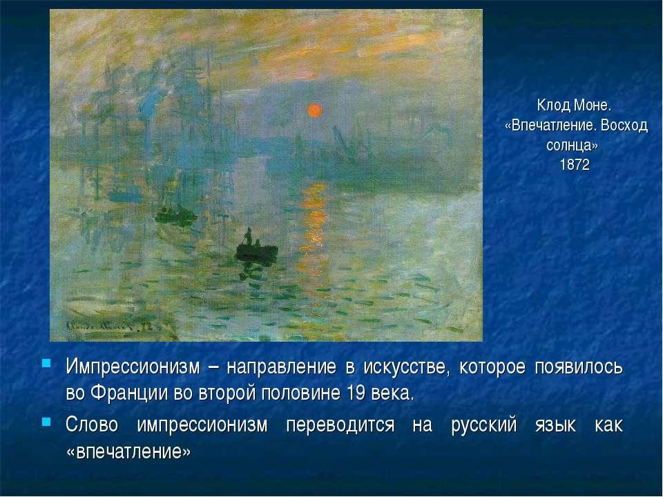 Клод Моне. «Впечатление. Восход солнца» 1872 Импрессионизм – направление в ис...