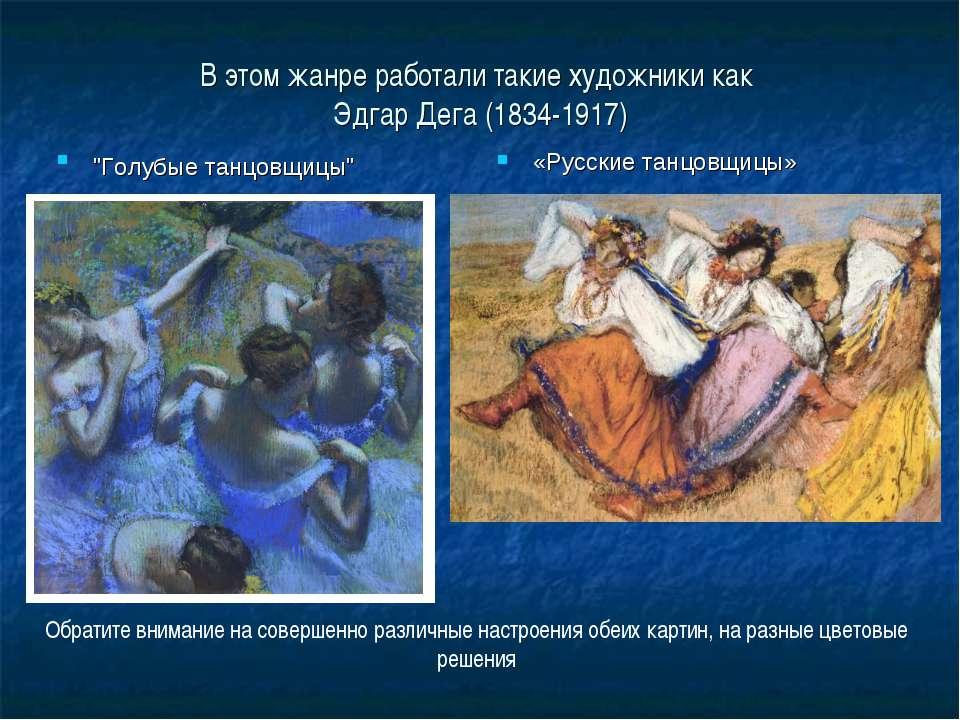 """В этом жанре работали такие художники как Эдгар Дега (1834-1917) """"Голубые тан..."""