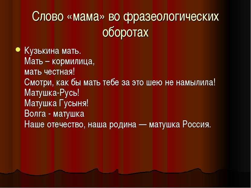Слово «мама» во фразеологических оборотах Кузькинa мать. Мать – кормилица, ма...