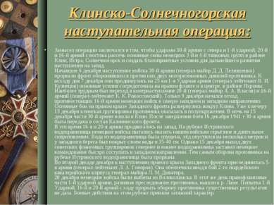 Клинско-Солнечногорская наступательная операция: Замысел операции заключался ...