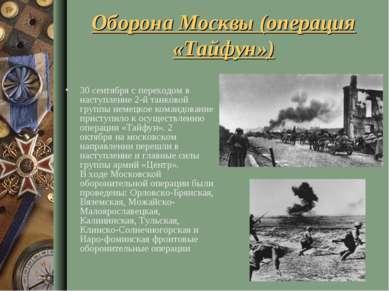 Оборона Москвы (операция «Тайфун») 30 сентябряс переходом в наступление 2-й ...
