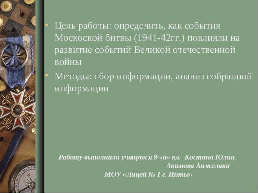 Работу выполнили учащиеся 9 «а» кл. Костина Юлия, Акимова Анжелика МОУ «Лицей...