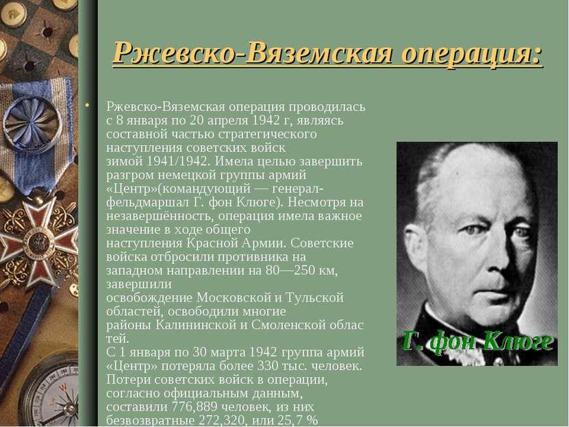Ржевско-Вяземская операция: Ржевско-Вяземская операция проводилась с 8 января...
