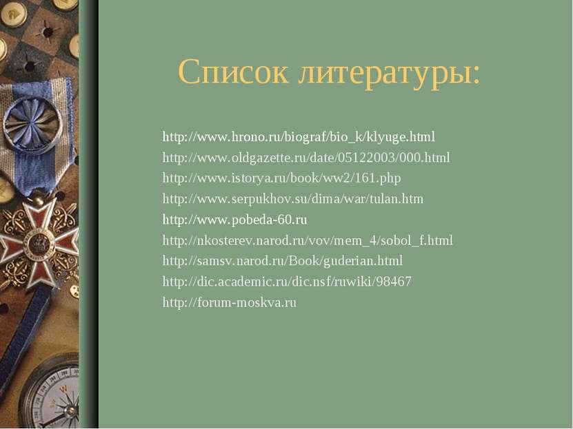 Список литературы: http://www.hrono.ru/biograf/bio_k/klyuge.html http://www.o...