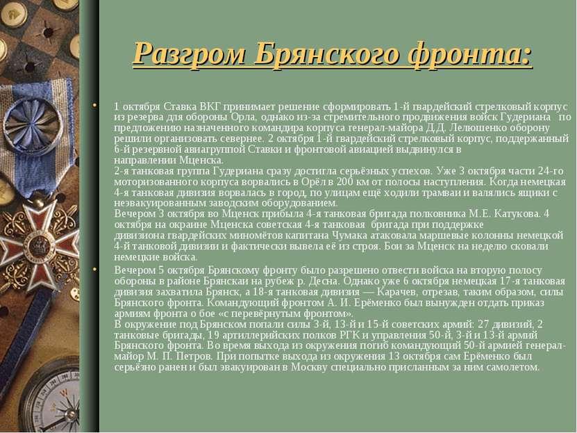 Разгром Брянского фронта: 1 октября Ставка ВКГ принимает решение сформировать...