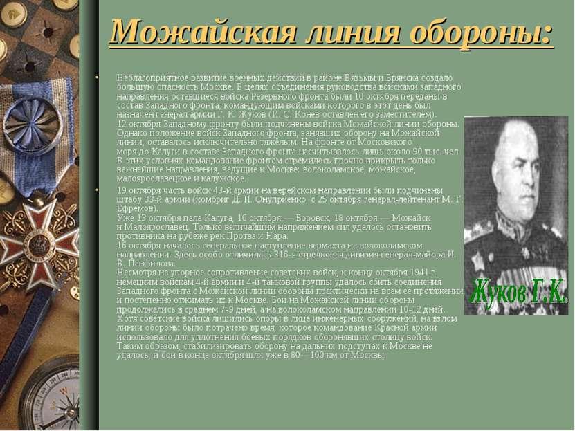 Можайская линия обороны: Неблагоприятное развитие военных действий в районе В...