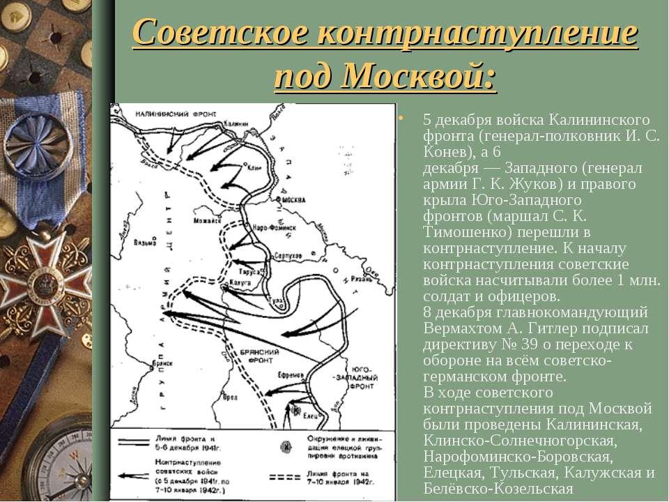 Советское контрнаступление под Москвой: 5 декабрявойскаКалининского фронта...