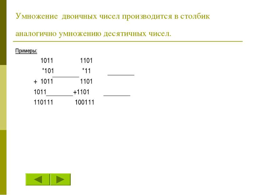 Умножение двоичных чисел производится в столбик аналогично умножению десятичн...
