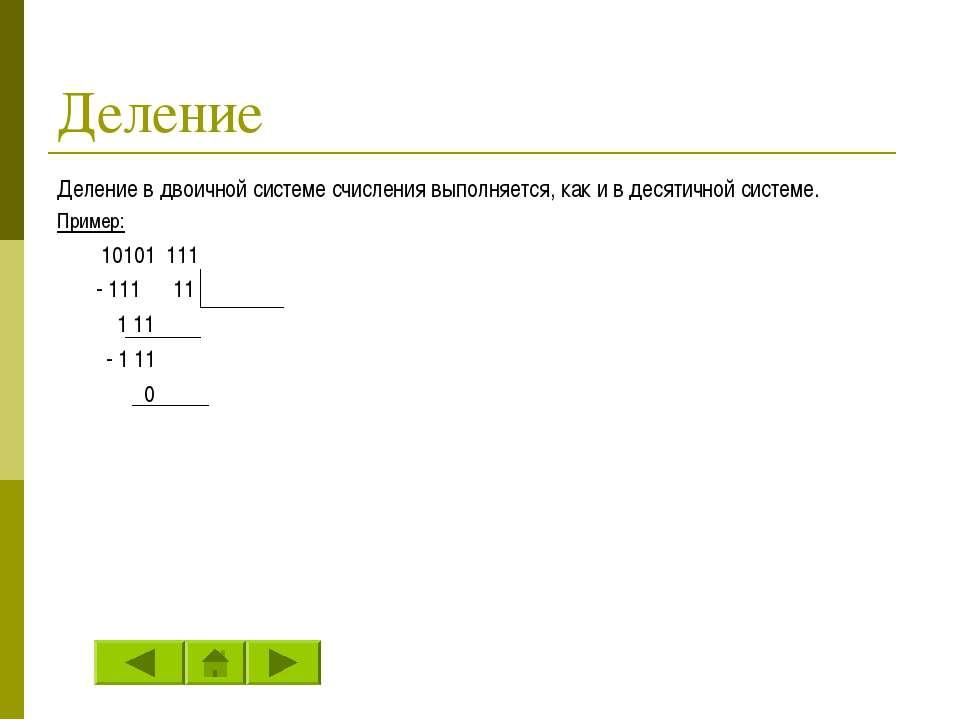 Деление Деление в двоичной системе счисления выполняется, как и в десятичной ...