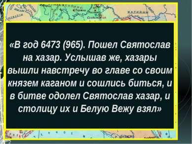 «В год 6473 (965). Пошел Святослав на хазар. Услышав же, хазары вышли навстре...