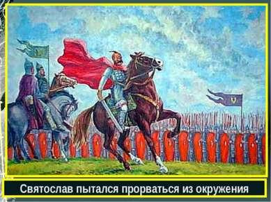 Святослав пытался прорваться из окружения
