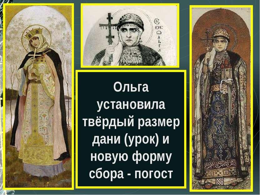 Ольга установила твёрдый размер дани (урок) и новую форму сбора - погост