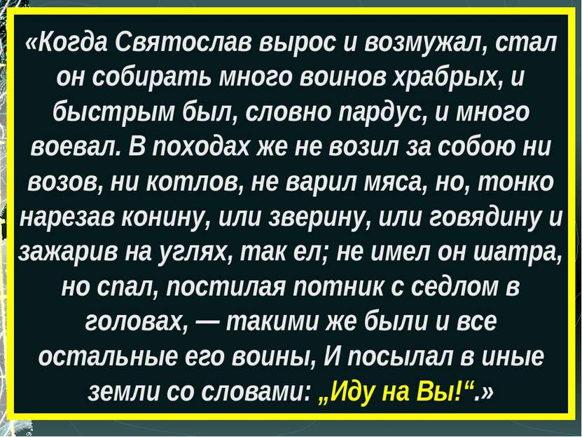 Князь-воин «Когда Святослав вырос и возмужал, стал он собирать много воинов х...