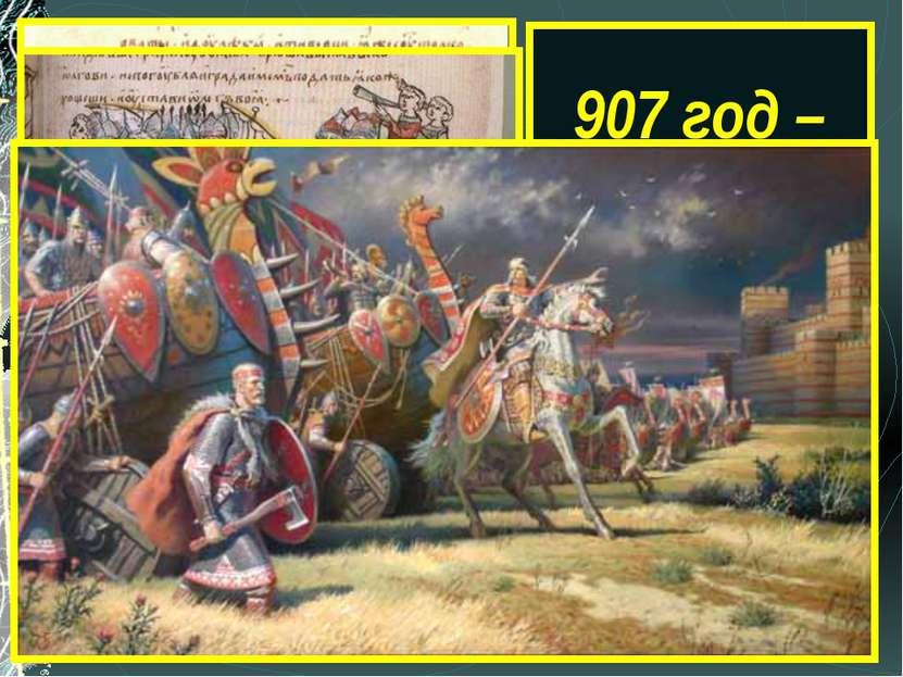 «И повелел Олег своим воинам сделать колёса и поставить на колёса корабли. И ...