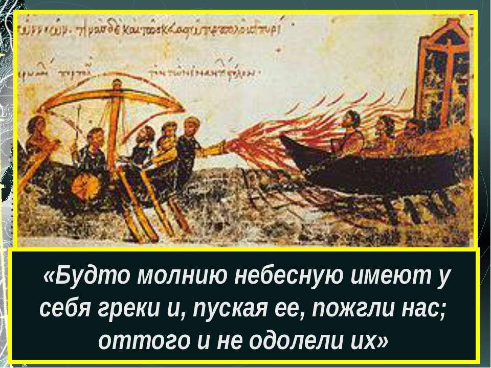 «11 июня [941 года] на десяти тысячах судов приплыли к Константинополю росы» ...