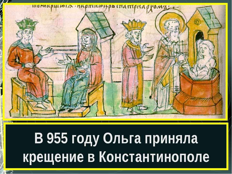 В 955 году Ольга приняла крещение в Константинополе