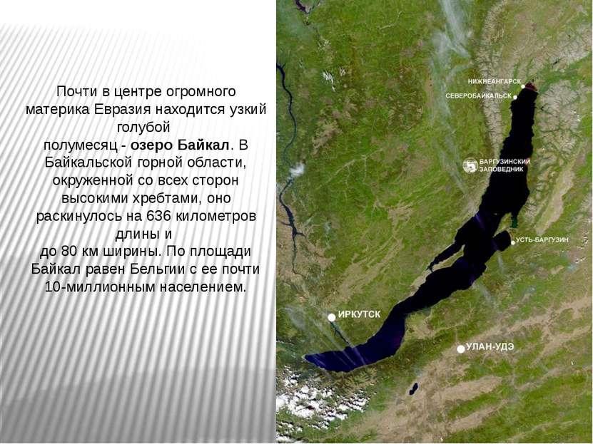 Почти в центре огромного материка Евразия находится узкий голубой полумесяц -...