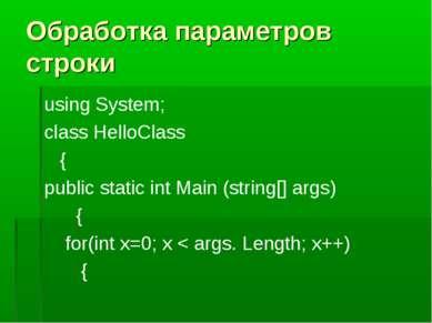 Обработка параметров строки using System; class HelloClass { public static in...