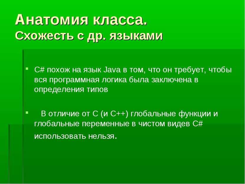 Анатомия класса. Схожесть с др. языками С# похож на язык Java в том, что он т...