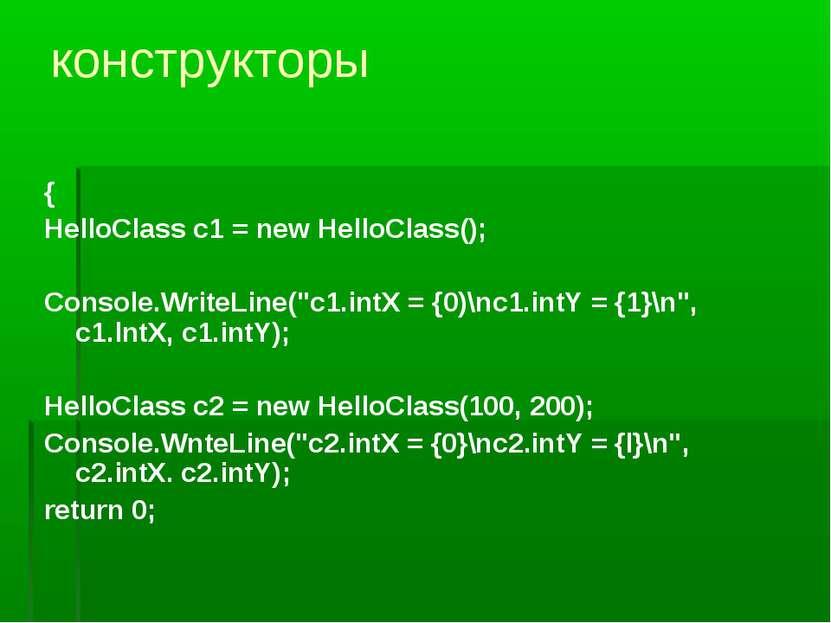 "конструкторы { HelloClass c1 = new HelloClass(); Console.WriteLine(""c1.intX =..."