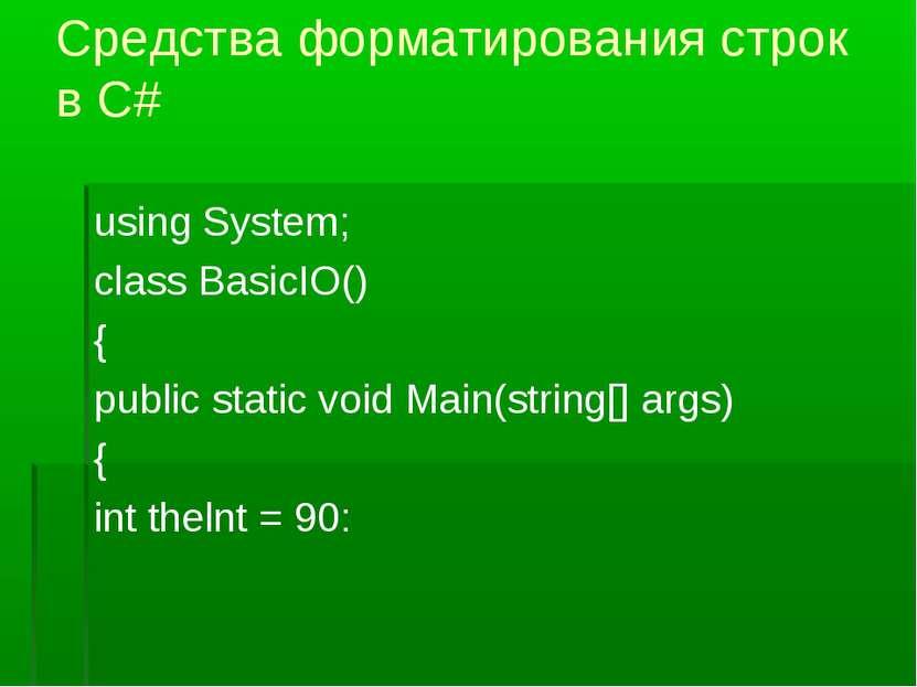 Средства форматирования строк в С# using System; class BasicIO() { public sta...