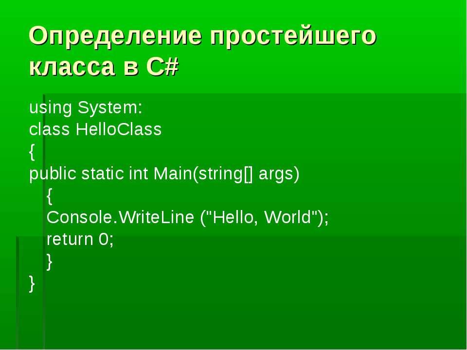 Определение простейшего класса в С# using System: class HelloClass { public s...