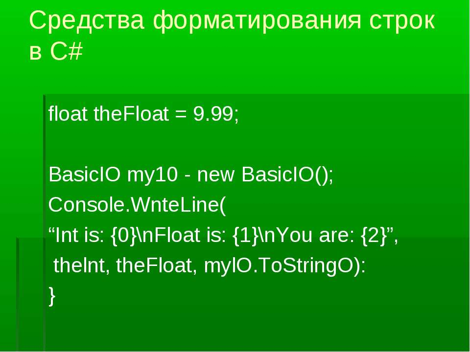 Средства форматирования строк в С# float theFloat = 9.99; BasicIO my10 - new ...