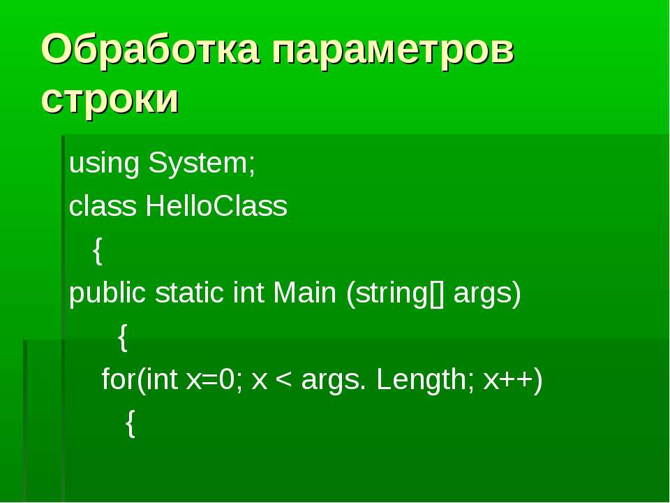Обработка параметров строки using System; class HelloClass { public static in...