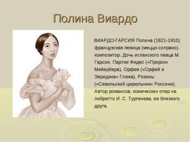 Полина Виардо ВИАРДО-ГАРСИЯ Полина (1821-1910), французская певица (меццо-соп...