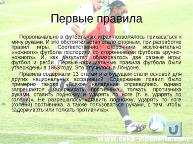 Первые правила Первоначально в футбольных играх позволялось прикасаться к мяч...
