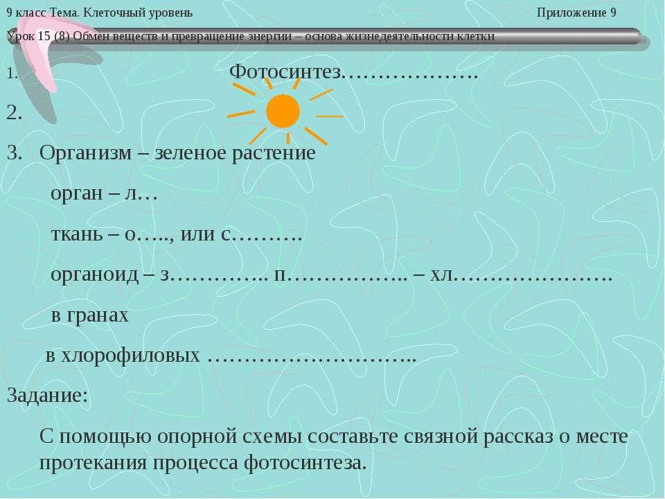 9 класс Тема. Клеточный уровень Приложение 9 Урок 15 (8) Обмен веществ и прев...