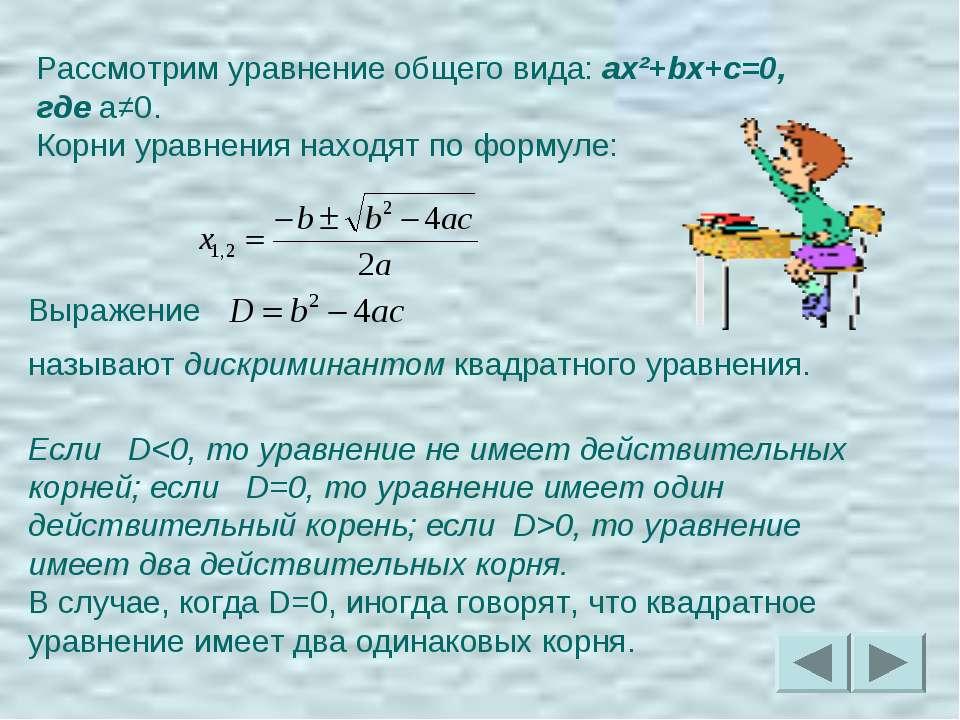 Рассмотрим уравнение общего вида: ax²+bx+c=0, где a≠0. Корни уравнения находя...