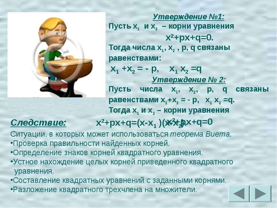 Утверждение №1: Пусть х1 и х2 – корни уравнения х2+pх+q=0. Тогда числа х1, х2...