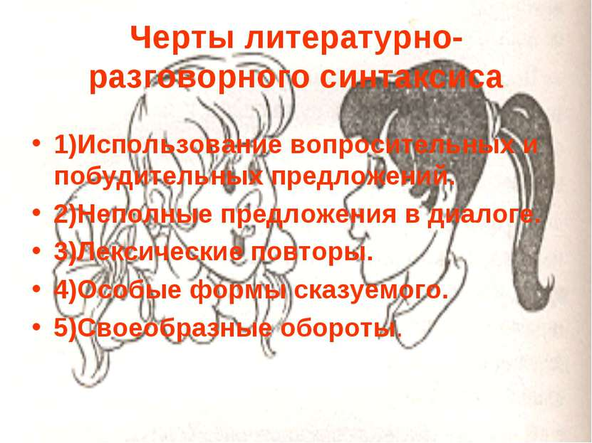 Черты литературно-разговорного синтаксиса 1)Использование вопросительных и по...
