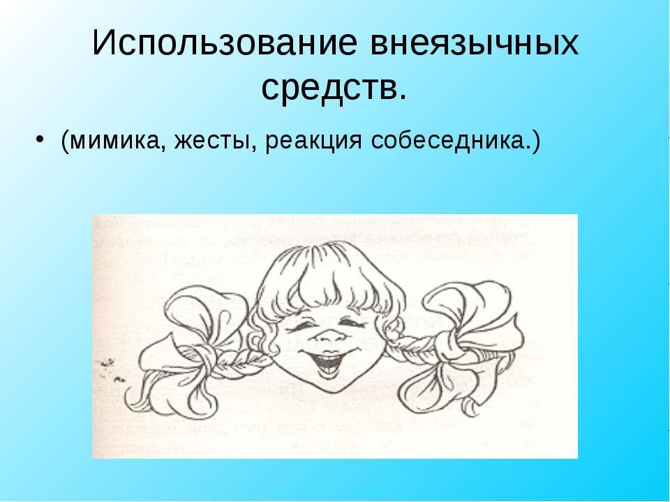 Использование внеязычных средств. (мимика, жесты, реакция собеседника.)