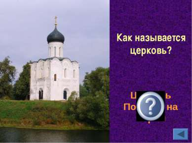 Как называется церковь? Церковь Покрова на Нерли