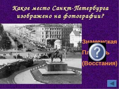 Какое место Санкт-Петербурга изображено на фотографии? Знаменская Площадь (Во...