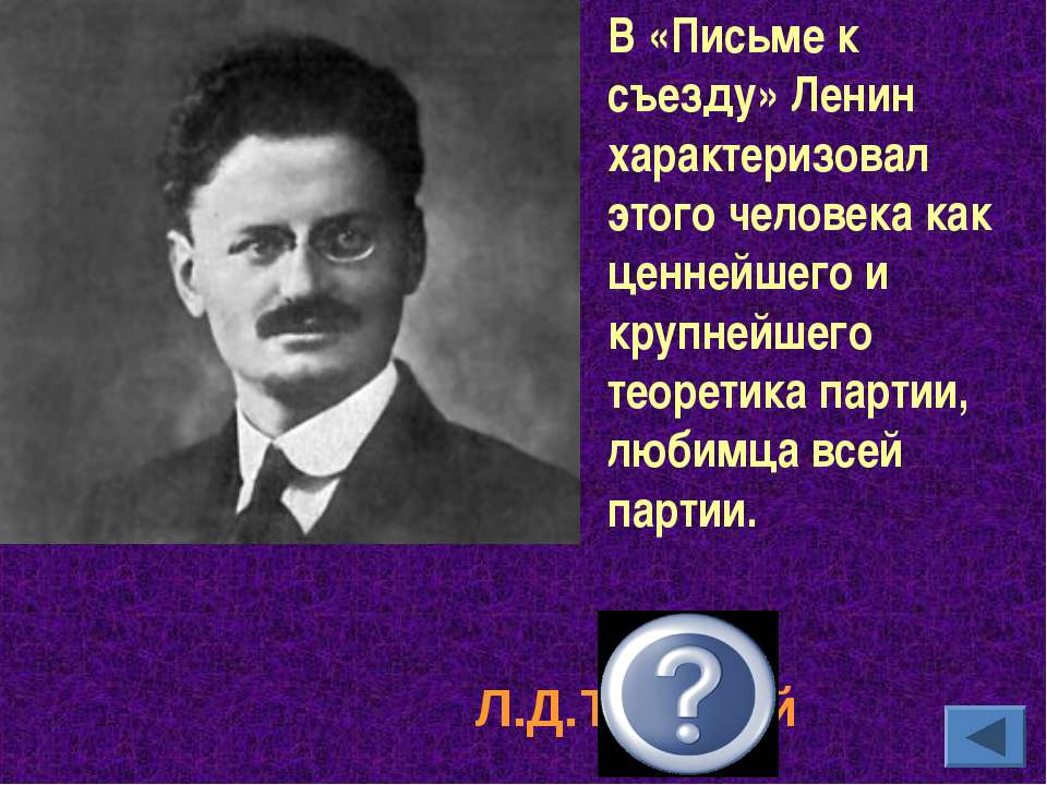 В «Письме к съезду» Ленин характеризовал этого человека как ценнейшего и круп...