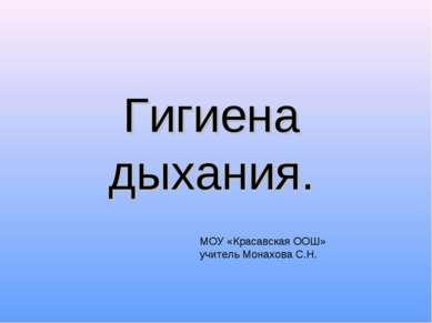 Гигиена дыхания. МОУ «Красавская ООШ» учитель Монахова С.Н.