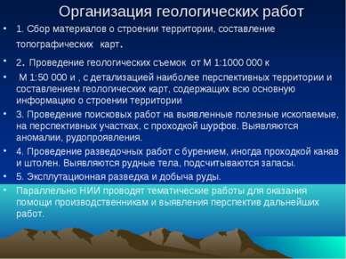 Организация геологических работ 1. Сбор материалов о строении территории, сос...